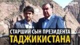 За какие заслуги Рахмон назначил своего сына мэром Душанбе?