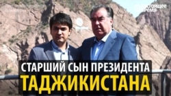 Президент Таджикистана назначил своего сына мэром Душанбе: за какие заслуги?