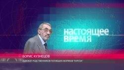 """Кузнецов: """"Документы по """"Курску"""" были сфальсифицированы от начала до конца"""""""