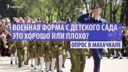 """""""Долго это не проживет"""". Дагестанцы – о военной форме для детей"""