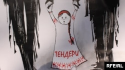 Антикоррупционный постер в Киеве.