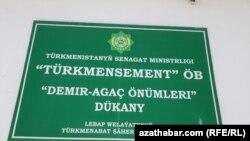 Türkmenabat şäherindäki gurluşyk dükanynyň at ýazgysy