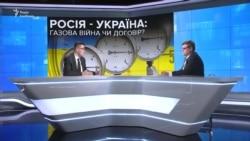 Путін нав'язує Києву «дешевий газ». Очікувати «газову війну» чи угоду?