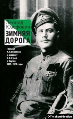 "Обложка книги ""Зимняя дорога"""