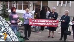 В Кирове прошел пикет жильцов частных общежитий