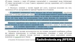 Витяг із закону України «Про запобігання корупції»