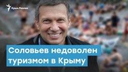 Соловьев недоволен туризмом в Крыму | Крымский вечер