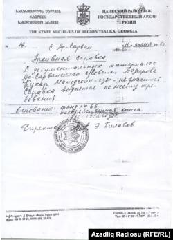 Gürcüstanın Salsk dövlət arxivindən arayış