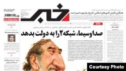 تصویری از آخرین شماره روزنامه خبر، روز دوشنبه، ۲ آذرماه
