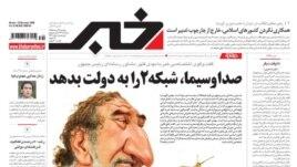 """Iran's """"Khabar"""" daily"""