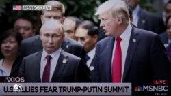 СМИ России и США готовятся к саммиту Трампа и Путина