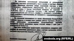 Дакумэнт разасланы ўпраўленьнем гандлю Магілёўскага аблвыканкаму