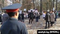 Акция протеста возле здания ГКНБ Кыргызстана.