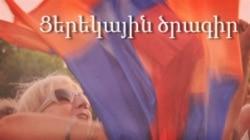 Էլեկտրոնային ստորագրությունների կիրառությունը Հայաստանում