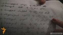 Կեղծված ստորագրություններ