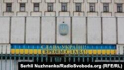 Здание Центризбиркома Украины. Архивное фото