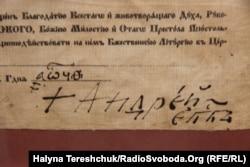 Підпис митрополита Андрея Шептицького