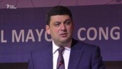Володимир Гройсман про децентралізацію