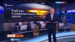 Скандал з кримською дачею Кисельова | «Крим.Реалії»