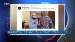 Кадыровх кхетта чемпион харцво, Хасавовна 9 шо тоьхна, Соьлж-ГIалар дешархой полици бигина