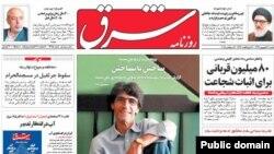 بازتاب سخنان صالحی در شماره روز شنبه روزنامه شرق