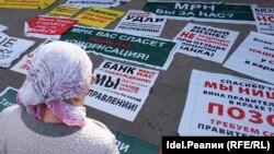 Митинг клиентов Татфондбанка в Казани 17 мая