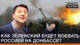 Як Зеленський буде воювати з Росією на Донбасі?