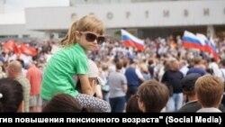 Протест проти пенсійної реформи в російському Омську