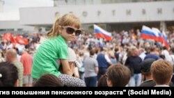 Протест против пенсионной реформы в Омске, 1 июля 2018 года