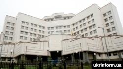 Конституційний Суд України, Київ