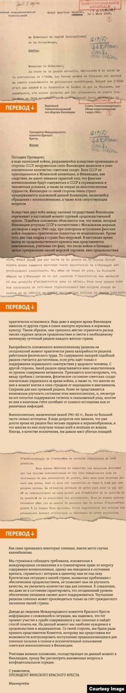 Письмо Маннергейма