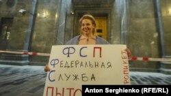 Пикет в поддержку осуждённых по делу Сети, Москва, Лубянка, 14 февраля 2020