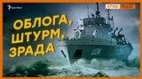 Як захопили останній корабель українського флоту?