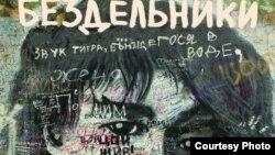 """Постер фильма """"Бездельники"""""""