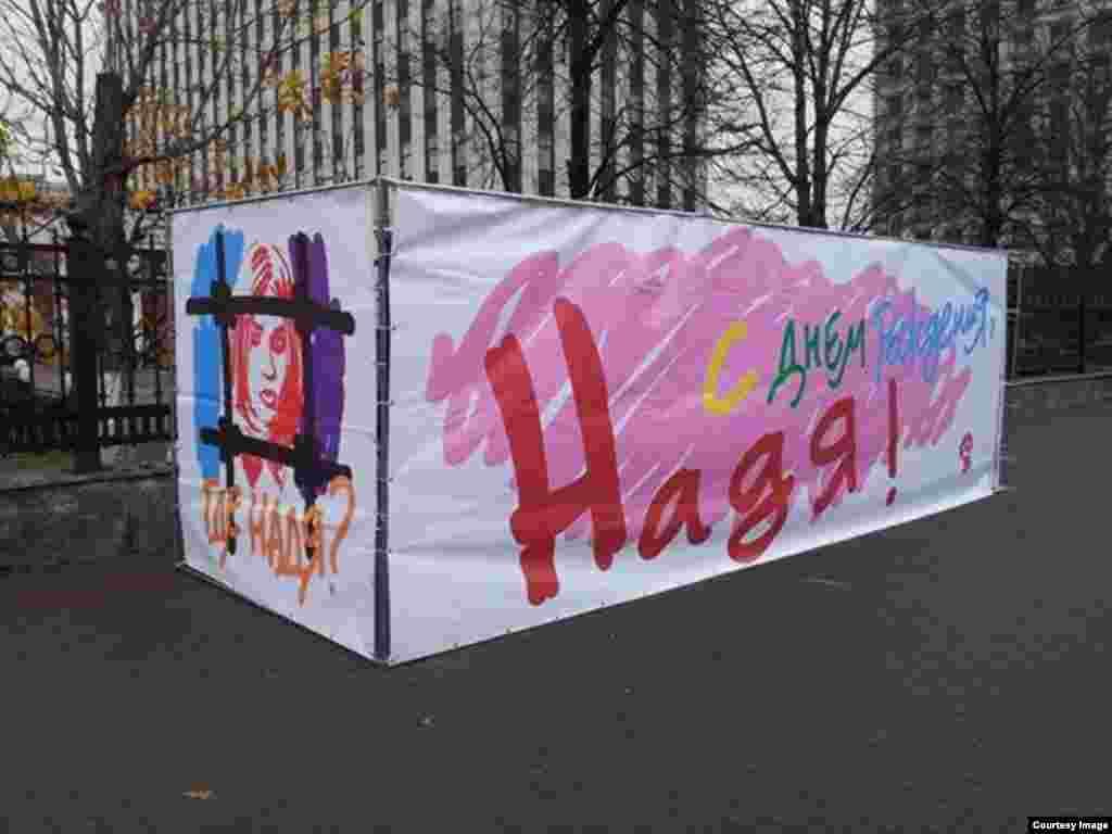 Акция в поддержку Надежды Толоконниковой в ее день рождения - с требованием к властям сообщить ее местонахождение после перевода из колонии в Мордовии