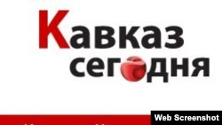 """""""Кавказ сегодня"""" порталан логотип."""