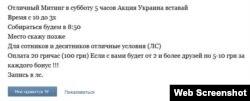 (Cкріншот з соцмережі «Вконтакте»)