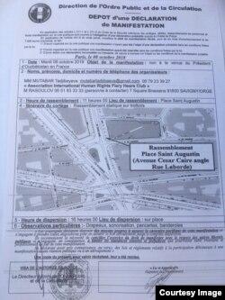Разрешение на проведение манифестации в Париже 9 октября.