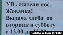 Оголошення про видачу хліба у селищі Жованка Бахмутського району Донеччини