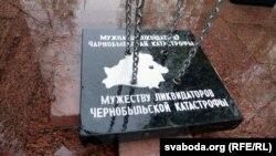 Мэмарыяльны знак «Мужнасьці ліквідатараў чарнобыльскай катастрофы»