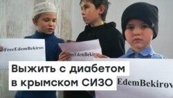 Эдем Бекиров: выжить с диабетом в крымском СИЗО | Радио Крым.Реалии