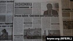 Статья в севастопольской газете «Объектив» от 28 июня 2017 года