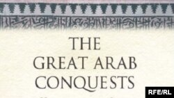 Хью Кеннеди «Великие арабские завоевания, или Как распространение ислама изменило мир, в котором мы живем»