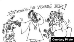 Карикатура из ЖЖ автора.