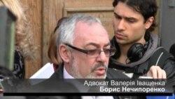 Іващенкові оголошують вирок
