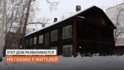 От ветхих домов в Новосибирске отказались управляющие компании