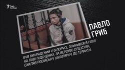 Листи політв'язням: Сергій Жадан написав Павлу Грибу – відео