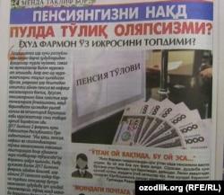 Хоча офіційно Узбекистан перейшов на латиницю, більшість газет тут наразі виходить кирилицею