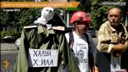 Акцыя ў Кіеве ў падтрымку беларускіх палітвязьняў
