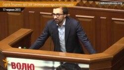Сергій Лещенко про свій законопроект проти кнопкодавів